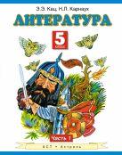 Литература. 5 класс. Учебник. Часть 1