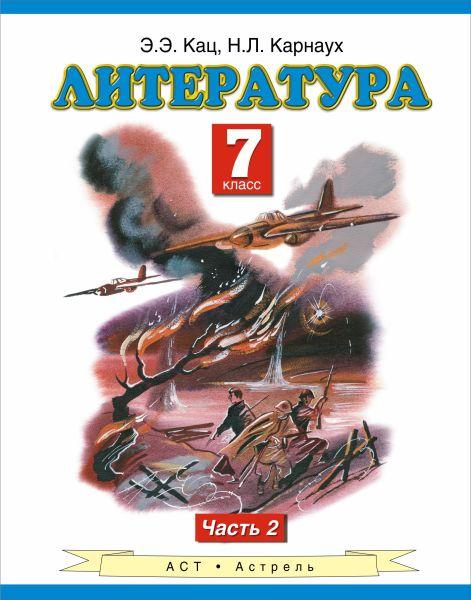 Литература. 7 класс. Учебник. Часть 2