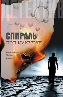 Макъюэн П. - Спираль обложка книги
