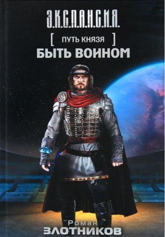 Путь князя. Быть воином Злотников Р.В.
