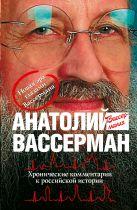 Вассерман А.А. - Хронические комментарии к Российской истории' обложка книги