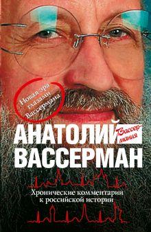Вассерман А.А. - Хронические комментарии к Российской истории обложка книги