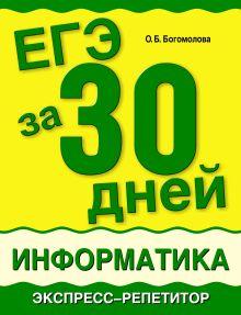 Богомолова О.Б. - ЕГЭ за 30 дней: Информатика. Экспресс-репетитор обложка книги