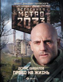 Шабалов Д.В. - Метро 2033: Право на жизнь обложка книги