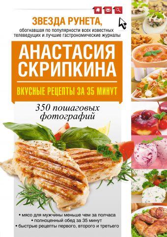 Вкусные рецепты за 35 минут Скрипкина А.Ю.