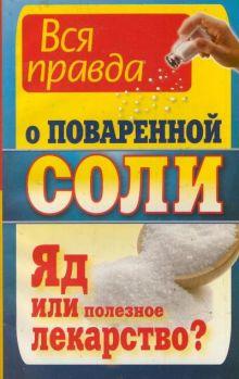 Ушаков - Вся правда о поваренной соли. Яд или полезное лекарство? обложка книги