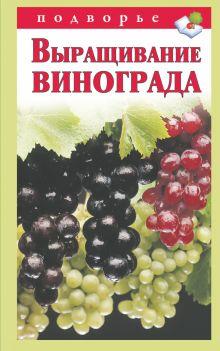 Горбунов В.В. - Выращивание винограда обложка книги