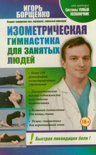 Изометрическая гимнастика для занятых людей