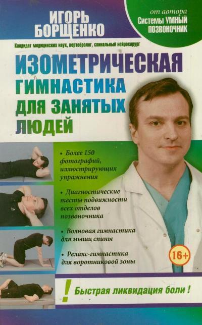 Изометрическая гимнастика для занятых людей Борщенко И.А.