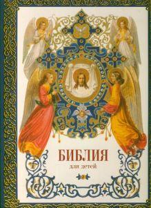 Соколов А. - Библия для детей обложка книги