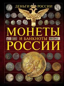 Мерников А.Г. - Монеты и банкноты России. Деньги России обложка книги