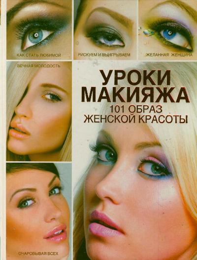 Уроки макияжа. 101 образ женской красоты Пчелкина Э.А.