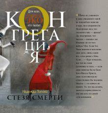 Попова Н. - Стезя смерти обложка книги
