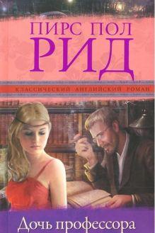 Рид П. - Дочь профессора обложка книги