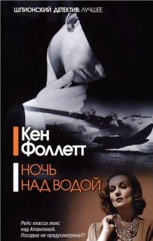 Ночь над водой обложка книги