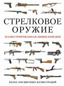 . - Стрелковое оружие. Иллюстрированная энциклопедия обложка книги