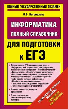 Богомолова Б. - ЕГЭ Информатика.Полный справочник для подготовки к ЕГЭ обложка книги