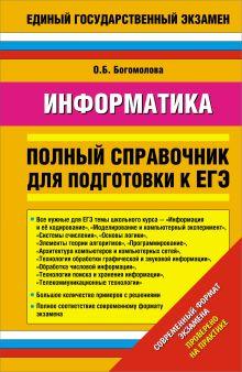 Богомолова Б. - ЕГЭ. Информатика. Полный справочник для подготовки к ЕГЭ ( 2 вар) обложка книги