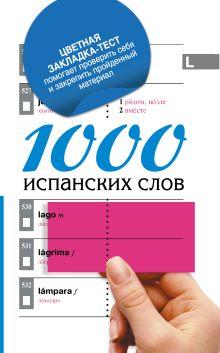 . - 1000 испанских слов обложка книги