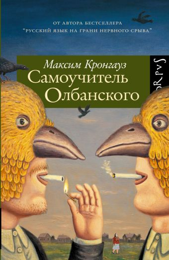 Самоучитель олбанского Кронгауз М.А.