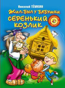 Темкин Н.М. - Жил-был у бабушки серенький козлик обложка книги