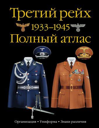 Третий рейх. 1939–1945. Полный атлас Курылев О.П.