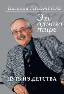 Ливанов В.Б. - Путь из детства обложка книги