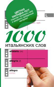 . - 1000 итальянских слов обложка книги