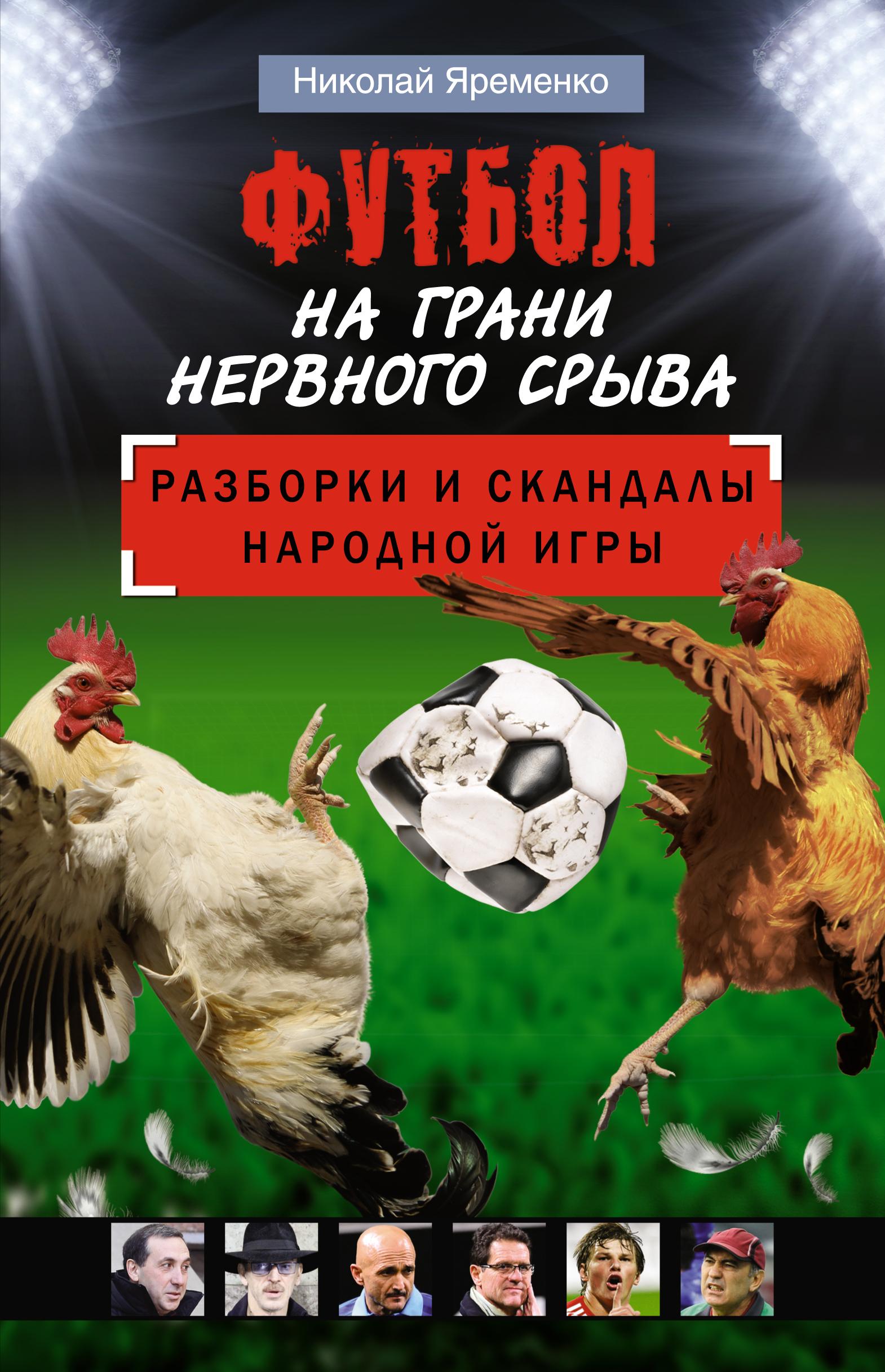 Футбол на грани нервного срыва ( Яременко Н.Н.  )