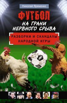 Яременко Н.Н. - Футбол на грани нервного срыва обложка книги