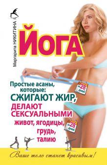Никитина М. - Йога. Простые асаны, которые сжигают жир, делают сексуальными живот, ягодицы, грудь, талию обложка книги