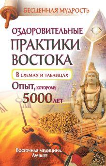 Оздоровительные практики Востока в схемах и таблицах.Опыт, которому 5000 лет