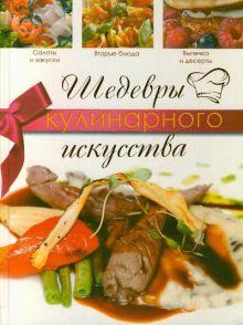 Кузина Н.В. - Шедевры кулинарного искусства обложка книги