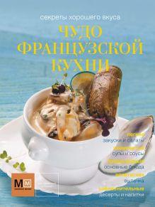 - Чудо французской кухни обложка книги