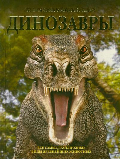 Динозавры. Все самые грандиозные виды древнейших животных Хаммонд П.