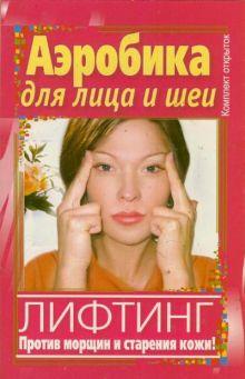 Лапина В - Аэробика для лица и шеи. Лифтинг против морщин и старения кожи обложка книги
