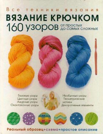 Вязание крючком. 160 узоров от простых до самых сложных Волкова Валерия Геннадьевна
