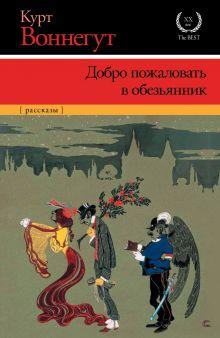 Воннегут К. - Добро пожаловать в обезьянник обложка книги
