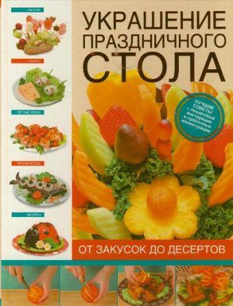 Украшение праздничного стола. От закусок до десертов Васильева Е.Н.