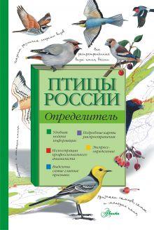 Мосалов А.А. - Птицы России. Определитель обложка книги