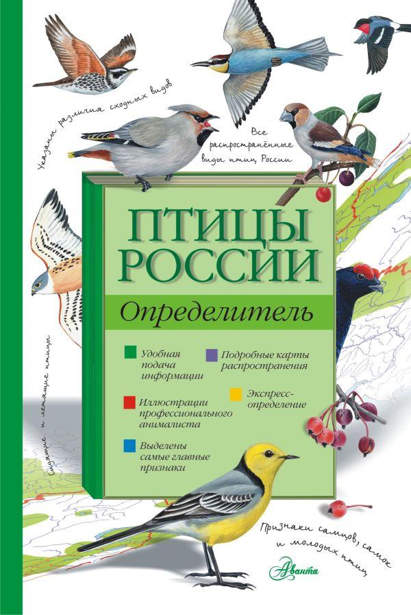 Птицы России. Определитель Мосалов А.А.