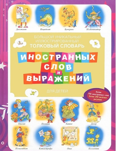 Большой уникальный иллюстрированный толковый словарь иностранных слов и выражени