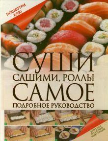 Дарина Д.Д. - Суши, сашими, роллы обложка книги