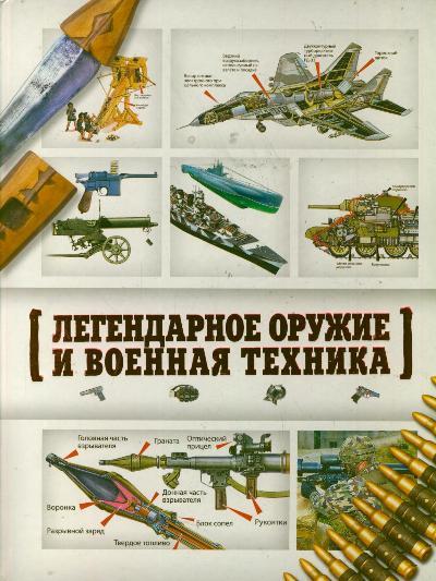 Легендарное оружие и военная техника Сытин Л.Е.