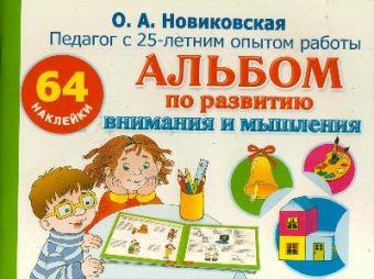 Альбом по развитию внимания и мышления с наклейками Новиковская О.А.