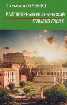 Буэно Т. - Разговорный итальянский. Italiano facile обложка книги
