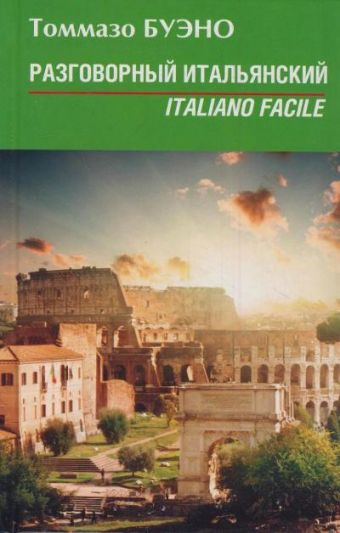 Разговорный итальянский. Italiano facile Буэно Т.