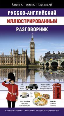 . - Русско-английский иллюстрированный разговорник обложка книги