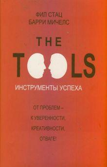 Стац Фил - Инструменты успеха обложка книги