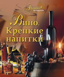 Бортник О.И. - Вино. Крепкие напитки обложка книги
